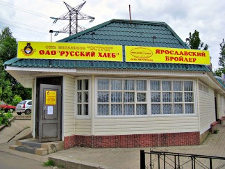 Открылся новый магазин в Рыбинске