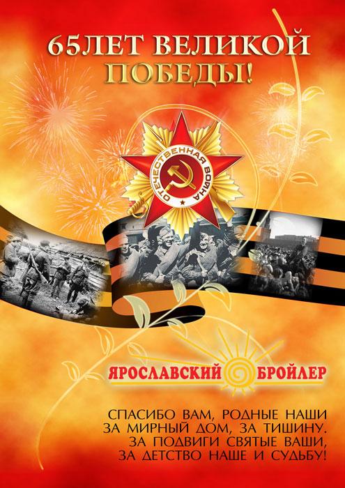 65 ЛЕТ ВЕЛИКОЙ ПОБЕДЫ!