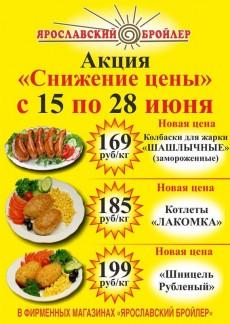 akciya_15-28_06
