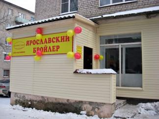 Открылся магазин в г. Бежецк 1