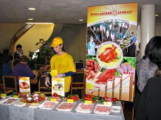 День работника сельского хозяйства и перерабатывающей промышленности 3