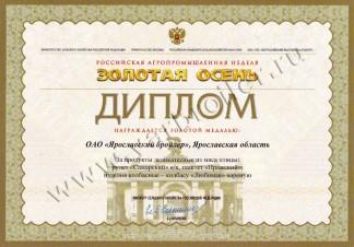 Золотую медаль выставки получила продукция Ярославский бройлер рулет Самарский паштет Пражский колбаса вареная Любимая
