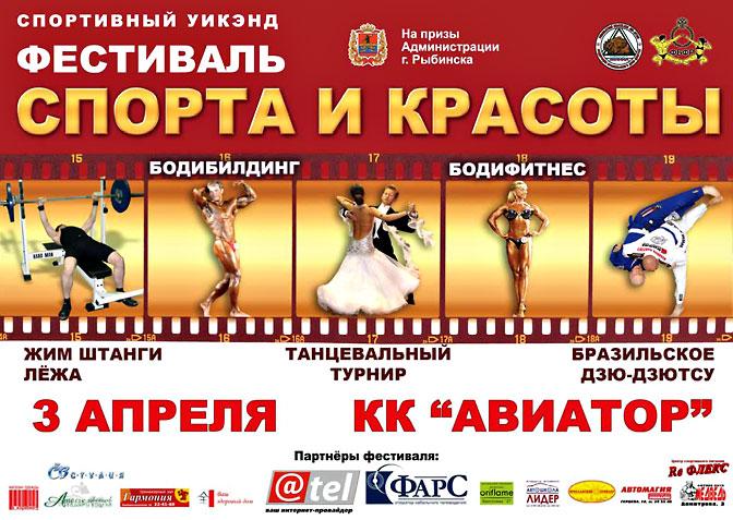 Фестиваль спорта и красоты
