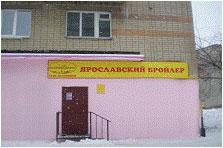 Открытие нового фирменного магазина ОАО «Ярославский бройлер» Костромская облаcть г. Галич