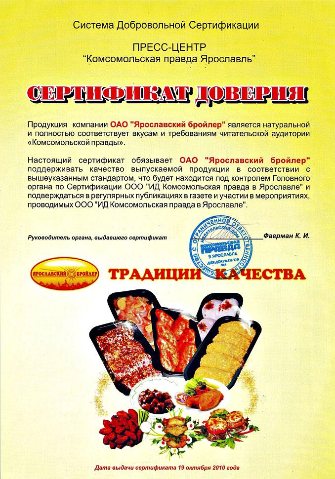 Сертификат народного доверия