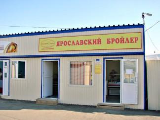 Открылся магазин г. Рыбинск