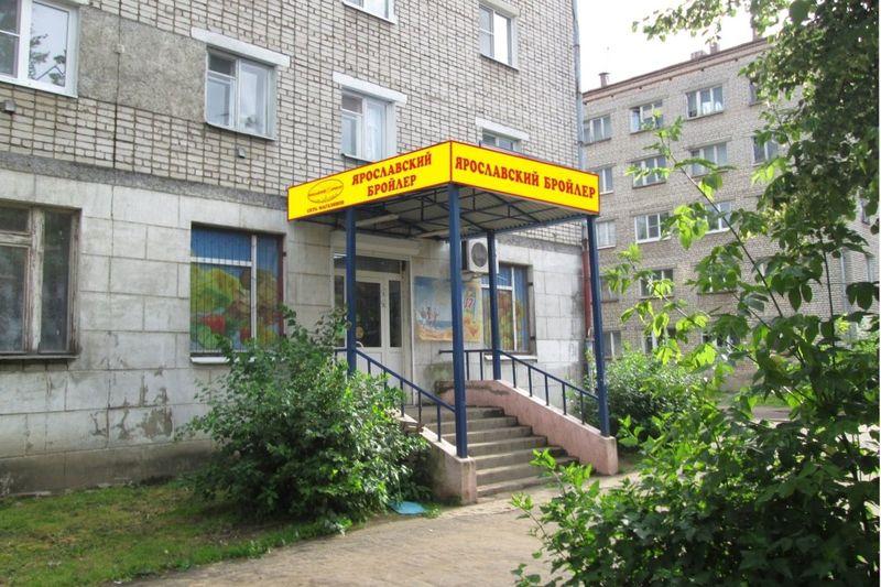 Открытие нового магазина «Ярославский Бройлер» в г. Рыбинск