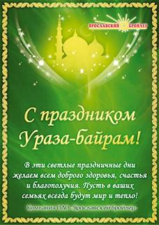 Сердечно поздравляем  мусульман с праздником Ураза-байрам
