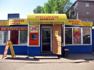 Открылся магазин в городе Ярославль