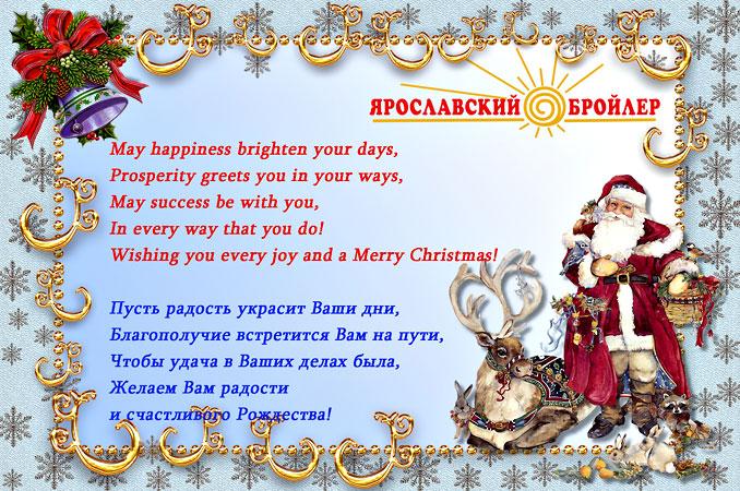 оптимальных рождественские пожелания на английском саратове посетить